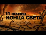 Одиннадцать причин конца света! Документальный спецпроект 2015