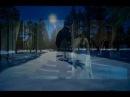 В лунном сиянии снег серебрится - Евгения Смолянинова