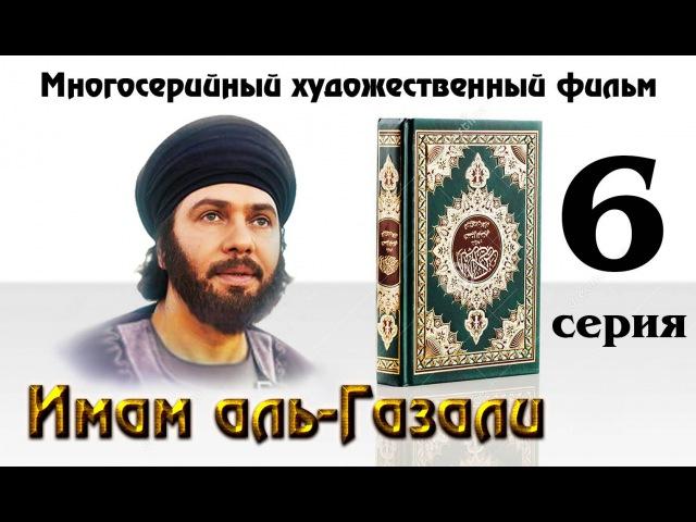 Довод Ислама Имам аль Газали 6 серия