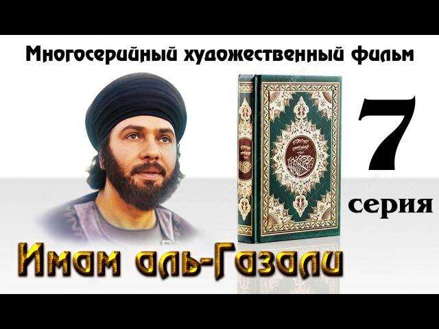 Довод Ислама Имам аль Газали 7 серия