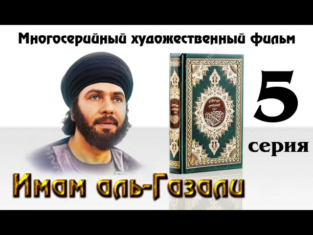 Довод Ислама Имам аль Газали 5 серия