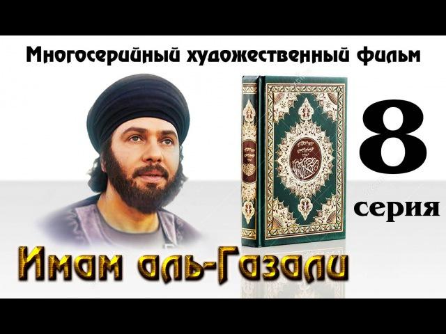 Довод Ислама Имам аль Газали 8 серия