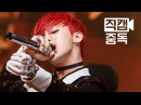 Fancam G-Dragon of BIGBANG빅뱅 지드래곤 Bang Bang Bang @M COUNTDOWN Rehearsal_150604