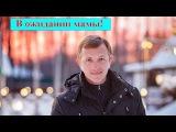Дом 2 свежие Новости на 28 января 28.01.16 раньше эфира