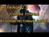 ArcheAge 2.5 Заточка и снова в бой, второй тестовый день.