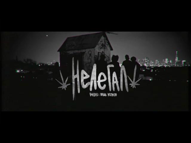 Eldzhey - Nelegal