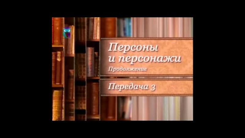 Злые песни Гийома дю Вентре. Прототипы литературных героев. Передача 2.3