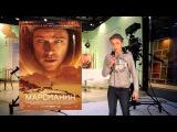Илья и книга Марсианин