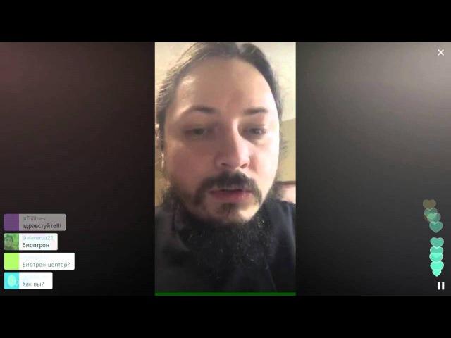 Лечащие штуки / Перископ отца Фотия 20.02.2016 на TopPeriscope.Ru