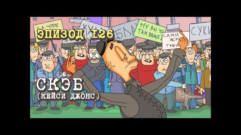 Масяня. Эпизод 126. Скэб (Кейзи Джонс)