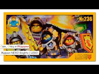 LEGO Nexo Knights | Журнал ЛЕГО про Нексо рыцарей уже скоро появится на прилавках