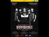 BoomboxUA in Toronto - 2015. Концерт гурту Бумбокс в Торонто - 10 рокв.