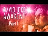 Дэвид Айк 2015 пробудитесь выступление Уэмбли пробуждение человечества часть 1 быть не нормальным
