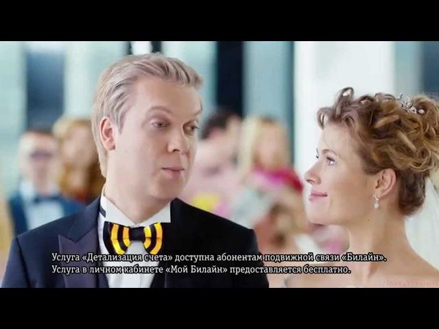 Реклама Билайн - Свадьба  