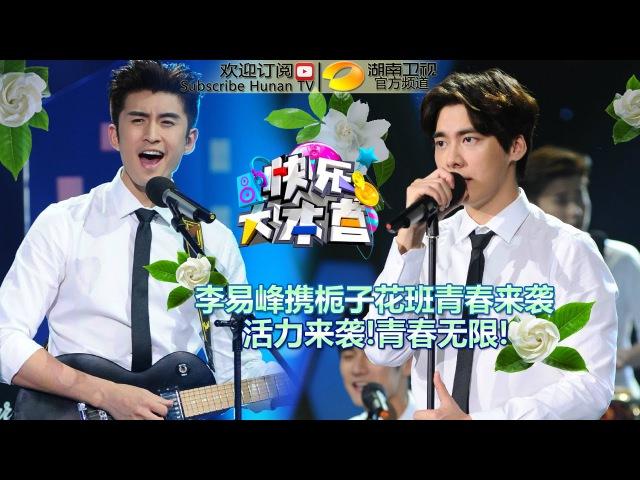 《快乐大本营》20150704期 李易峰携栀子花班青春来袭 Happy Camp Li Yifeng With Forever Young Crews 湖南卫 3527