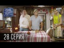 Однажды под Полтавой / Одного разу під Полтавою - 2 сезон, 28 серия Комедийный сер ...