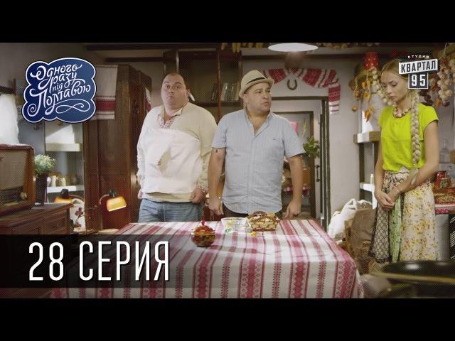 Однажды под Полтавой / Одного разу під Полтавою - 2 сезон, 28 серия | Комедийный сер ...