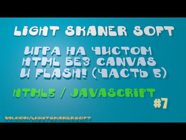 [HTML5 / JS 7] Игра на чистом HTML (часть 5). FireFox, FPS, отладчик.