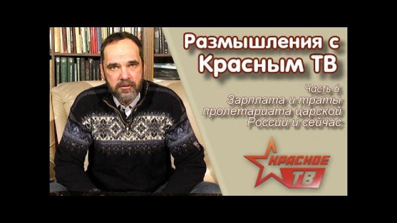 Зарплата и траты пролетариата царской России и сейчас. Размышления с Красным ТВ, часть 6