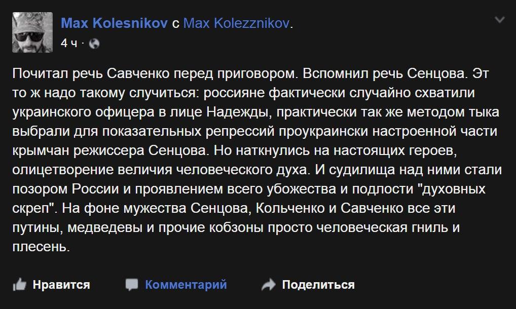 Есть уникальная возможность решить все по делу Савченко в ближайшие 5 дней, - Новиков - Цензор.НЕТ 4072