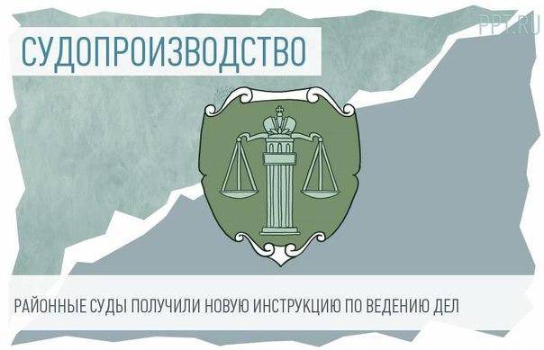 инструкция верховного суда по делопроизводству - фото 4