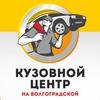 КУЗОВНОЙ РЕМОНТ НА ВОЛГОГРАДСКОЙ (Ярославль)