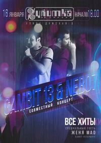 Gambit 13 & Nebo7 * 7 МАЯ САНКТ-ПЕТЕРБУРГ