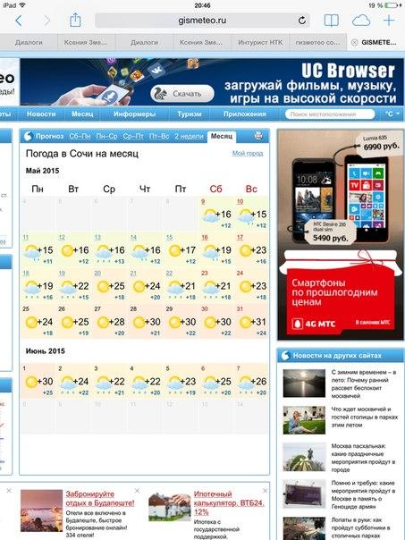 МЕТЕОНОВА - прогноз погоды в Барнауле на 14 дней