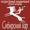 """Официальная группа ГАУК НСО """"Сибирский хор"""""""