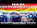 05_Нацистские концлагеря _ Full_Rus_(ТРЕЙЛЕР)