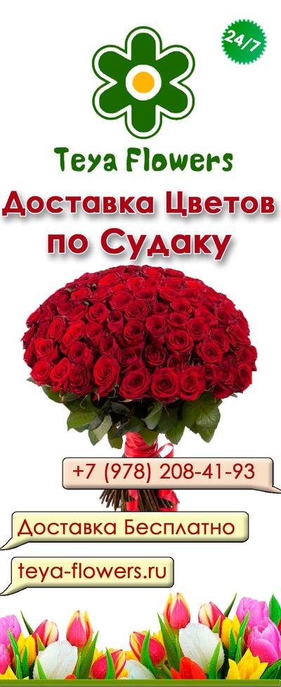 Ялта, доставка цветов на дом, магазин доставка цветы отзывы москва