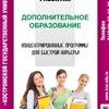 Дополнительное образование в КГУ