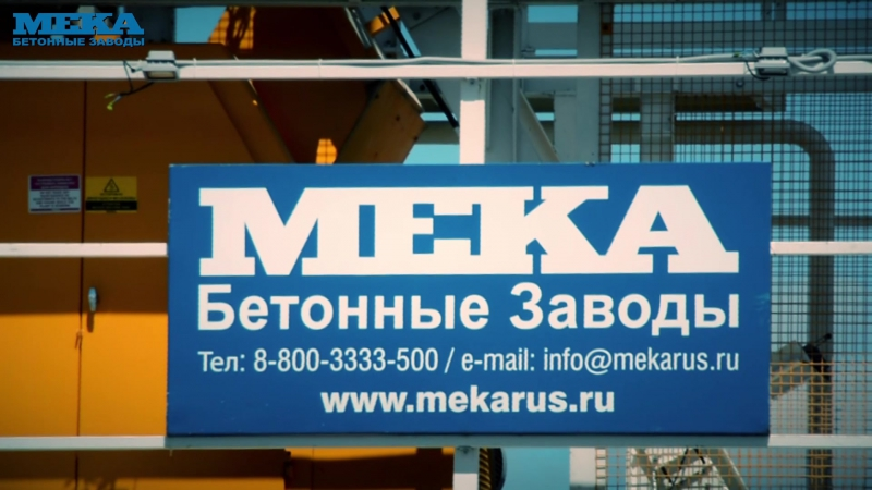 Визитная карточка компании МЕКА: Бетонный завод MEKAMIX-60 COMPACT