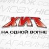 РАДИО ХИТ FM Златоуст-101,8FM Миасс-103,2 FM