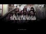 Бесстыжие / Shameless