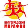 Volgarun   Волгоградский Марафон