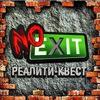 Реалити квест NoExit |  Астана
