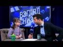 7 ВИДЕОПРИКОЛЫ с детьми смейтесь на здоровье Откровенное интервью Иван Ургант Взгляд Снизу
