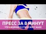 Пресс за 8 минут: упражнения для пресса в cтиле body make