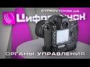 Видеообзор Nikon D3s Часть 2