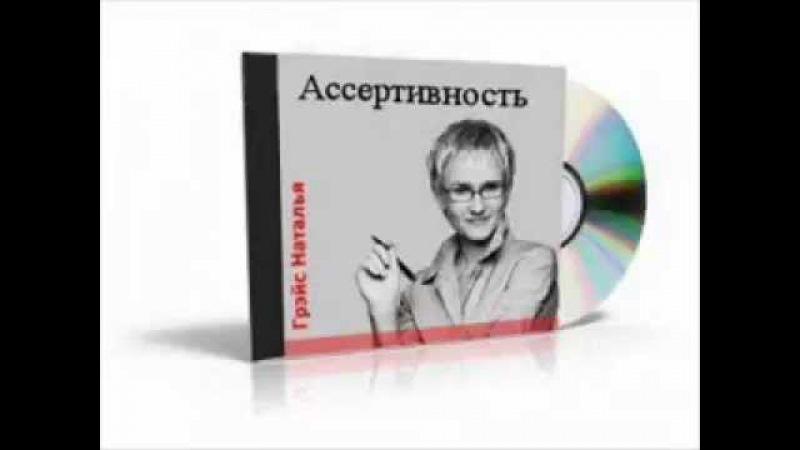 Наталья Грэйс. Ассертивность. ПСИХОЛОГИЯ