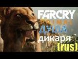 Far Cry Primal►ДУША ДИКАРЯ(на русском)