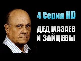 Дед Мазаев и Зайцевы 4 Серия /2015/ Сериал / HD