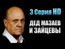 Дед Мазаев и Зайцевы 3 Серия 2015 Сериал HD