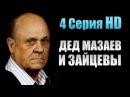 Дед Мазаев и Зайцевы 4 Серия 2015 Сериал HD