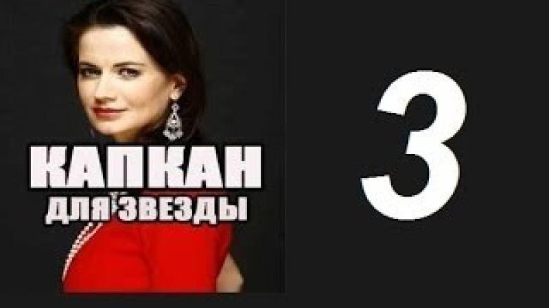 Капкан для звезды 3 Серия 2015 Криминал