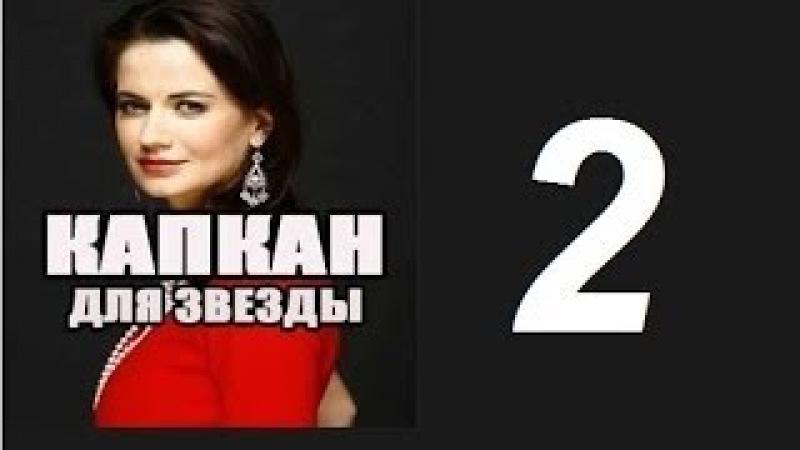 Капкан для звезды 2 Серия 2015 Криминал