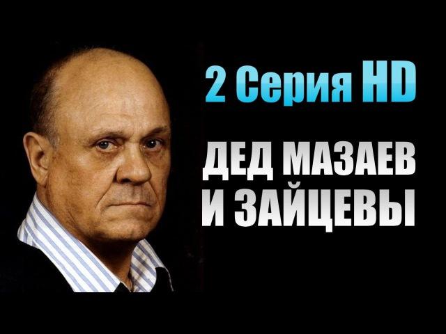 Дед Мазаев и Зайцевы 2 Серия /2015/ Сериал / HD