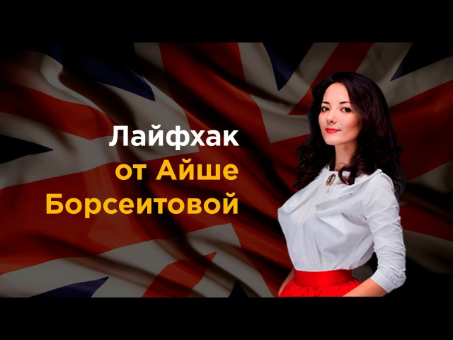Как взломать английский. Лайфхак по изучению языка от Айше Борсеитовой