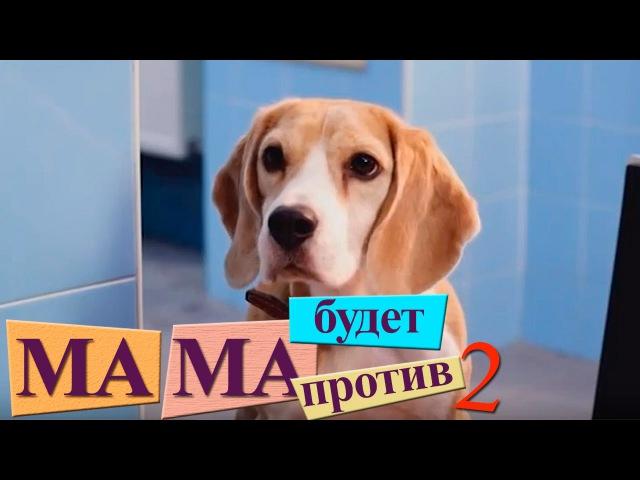 Мама будет против 2 серия